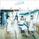 STU48 / 大好きな人 【Type A 初回限定盤】 【CD Maxi】