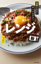 容器に入れてチンするだけ!ほぼ1ステップで作れるレンジ飯 / リュウジ (料理家) 【本】