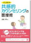 【送料無料】 プロが教える共感的カウンセリングの面接術 / 古宮昇 【本】