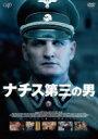 ナチス 第三の男[DVD] 【DVD】