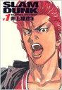 SLAM DUNK完全版 1 ジャンプ・コミックスデラックス / 井上雄彦 イノウエタケヒコ 【コミック】