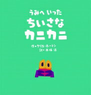 うみへいったちいさなカニカニ/クリス・ホートン【絵本】