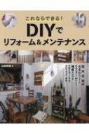 これならできる!diyでリフォーム&メンテナンス/ダイナシティコーポレーション【本】