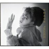 中村あゆみ/AyumiofAYUMI〜35thAnniversaryBEST完全版 CD