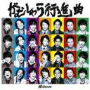関ジャニ∞  《十五催ハッピプライス盤》 がむしゃら行進曲 CD Maxi