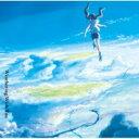 【送料無料】 RADWIMPS / 天気の子 【CD】