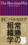 FCバルセロナ 常勝の組織学 / ダミアン・ヒューズ 【本】