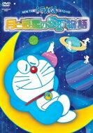 NEWTV版ドラえもんスペシャル月と惑星のSF物語【DVD】
