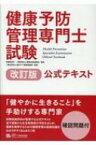 健康予防管理専門士試験公式テキスト / 財団法人職業技能振興会 【本】