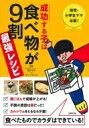成功する子は食べ物が9割 最強レシピ / 細川モモ 【本】