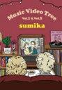 【送料無料】 sumika / Music Video Tree Vol.1 & Vol.2 (Blu-ray) 【BLU-RAY DISC】