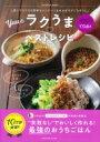 誰にでもできる簡単なコツでいつものおかずがごちそうに Yuuのラクうまベストレシピ / Yuu. (料理) 【ムック】