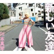 【送料無料】 川本真琴 カワモトマコト / 新しい友達 【CD】