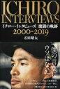 イチローインタビューズ 2000-2019 激闘の軌跡 / 石田雄太 【本】