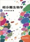 【送料無料】 相分離生物学 / 白木賢太郎 【本】