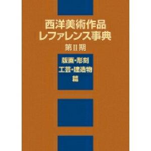 [नि: शुल्क शिपिंग] पश्चिमी कला काम संदर्भ विश्वकोश 2 चरण प्रिंट / मूर्तियां / शिल्प / इमारतें हिजिगा एसोसिएट्स [शब्दकोश / शब्दकोश]