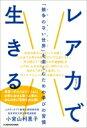 HMV&BOOKS online 1号店で買える「レア力で生きる 「競争のない世界」を楽しむための学びの習慣 / 小宮山利恵子 【本】」の画像です。価格は1,540円になります。