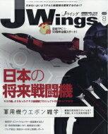 J Wings (ジェイウイング) 2019年 8月号 / J Wings編集部  【雑誌】