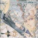 【送料無料】「アンジェリーク外伝3」〜禁域の鏡〜Vol.1 【CD】