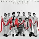 Tokyo Ska Paradise Orchestra 東京スカパラダイスオーケストラ / リボン feat.桜井和寿(Mr.Children) 【CD Maxi】