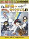 飛行機のサバイバル 1 科学漫画サバイバルシリーズ / ゴムドリco. 【全集・双書】