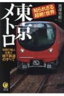 東京メトロ知られざる超絶!世界 年間27億人を運ぶ地下鉄道のすべて KAWADE夢文庫 / 渡辺史絵 【文庫】