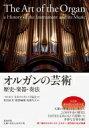 【送料無料】 オルガンの芸術 歴史・楽器・奏法 / 松居直美 (オルガン奏者) 【本】