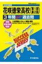 花咲徳栄高等学校 3年間スーパー過去問 2020年度用 声教の高校過去問シリーズ 【全集・双書】