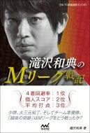 滝沢和典の麻Mリーグ戦記 / マイナビ出版 【本】