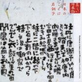 美しい日本語 日本のことば名調子 【CD】