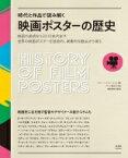 【送料無料】 時代と作品で読み解く映画ポスターの歴史 映画の発明から2010年代まで世界の映画ポスターを芸術的、商業的な観点から探る / 玄光社 【本】