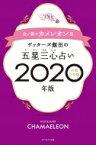 ゲッターズ飯田の五星三心占い 2020年版 金 / 銀のカメレオン座 / ゲッターズ飯田 【本】