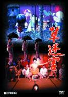 三上博史 / 寺山修司 / 草迷宮 【DVD】