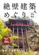 日本のお寺・神社絶壁建築めぐり/飯沼義弥【本】