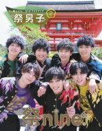 【送料無料】 祭nine. 2ndフォトブック 「祭男子 2」 TVガイドMOOK / 祭nine. 【ムック】