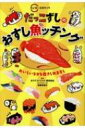 だっこずしのおすし魚ッチング スシロー公式キャラ / ぼうずコンニャク 【本】