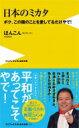 日本のミカタ -ボク、この国のことを愛しているだけやで!- ワニブックスPLUS新書 / ほんこん 【新書】