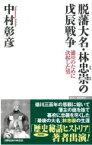 脱藩大名・林忠崇の戊辰戦争 徳川のために決起した男 WAC BUNKO / 中村彰彦 【本】