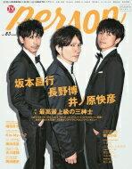 TVガイドPERSON VOL.83[東京ニュースMOOK] / TVガイドPERSON編集部 【ムック】
