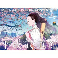 Misiaミーシャ/MISIA平成武道館LIFEISGOINGONANDON(Blu-ray) BLU-RAYDISC