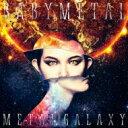 【送料無料】 BABYMETAL / METAL GALAXY 【初回生産限定 SUN盤】 -Japan Complete Edition- 【CD】