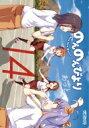 のんのんびより 14 MFコミックス アライブシリーズ / あっと 【コミック】