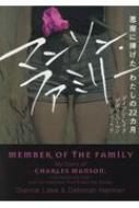 マンソン・ファミリー 悪魔に捧げたわたしの22カ月 ハーパーBOOKS / ダイアン・レイク 【文庫】