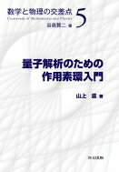 【送料無料】 量子解析のための作用素環入門 数学と物理の交差点 / 谷島賢二 【全集・双書】