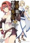 百錬の覇王と聖約の戦乙女 5 HJコミックス / chany 【コミック】