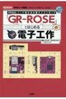【送料無料】 「GRーROSE」ではじめる電子工作—「ROS2」ノード向けの小型マイコンボード (I / O BOOKS) / GADGETRENESASプロジェクト 【本】