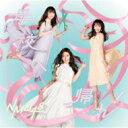 NMB48 / 母校へ帰れ! 【通常盤 Type-A】 【CD Maxi】