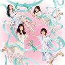 NMB48 / 母校へ帰れ! 【通常盤 Type-B】 【CD Maxi】