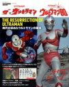 【送料無料】 エンターテインメントアーカイブ「ザ・ウルトラマン / ウルトラマン80」 ネコムック / ネコ・パブリッシング 【ムック】