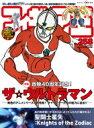 フィギュア王 No.258 ワールドムック / フィギュア王編集部 【ムック】